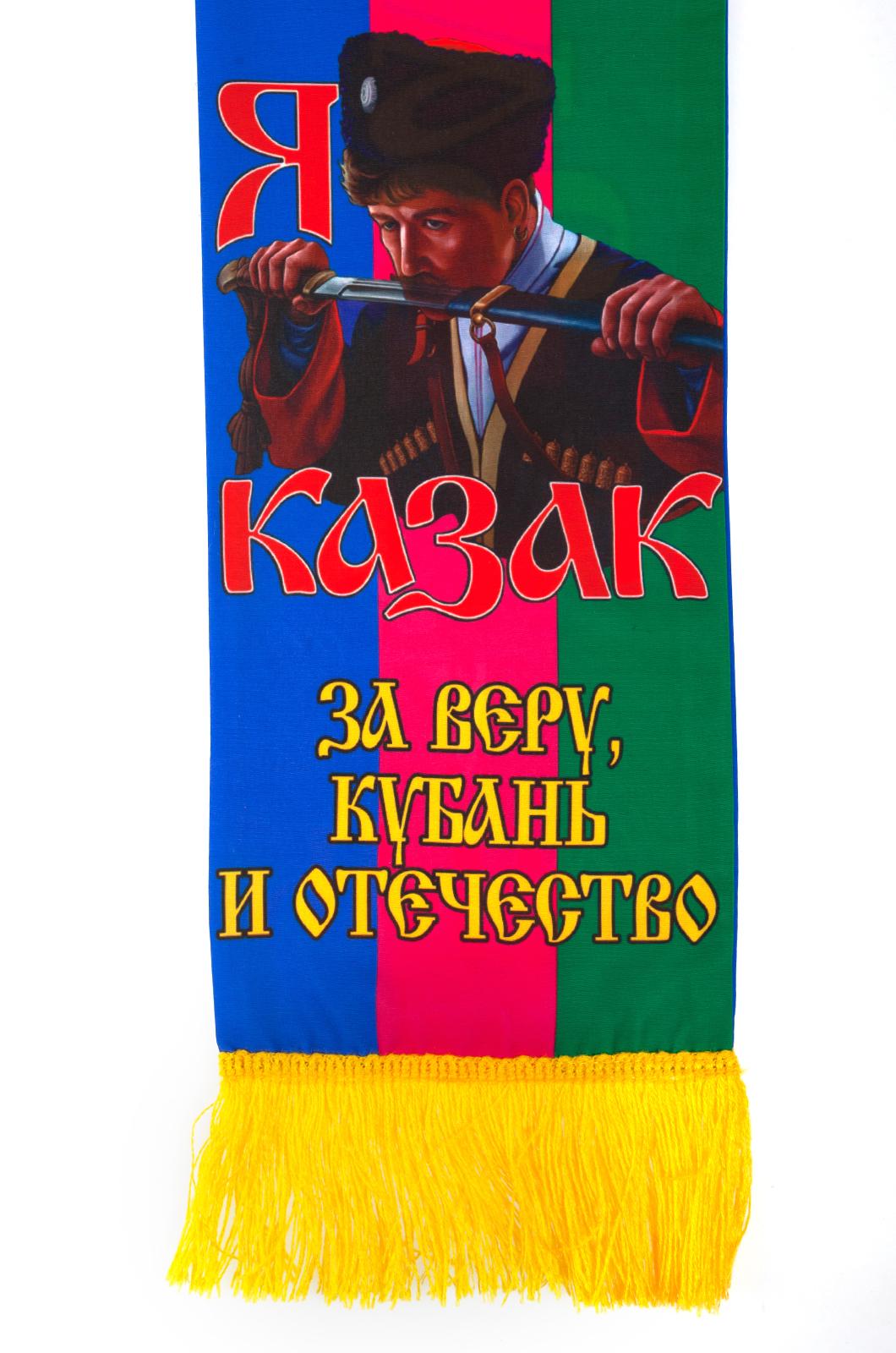 Шарф шёлковый «Кубанское Казачье Войско» от Военпро