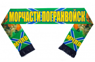 Шарф Морчасти Погранвойск шёлковый
