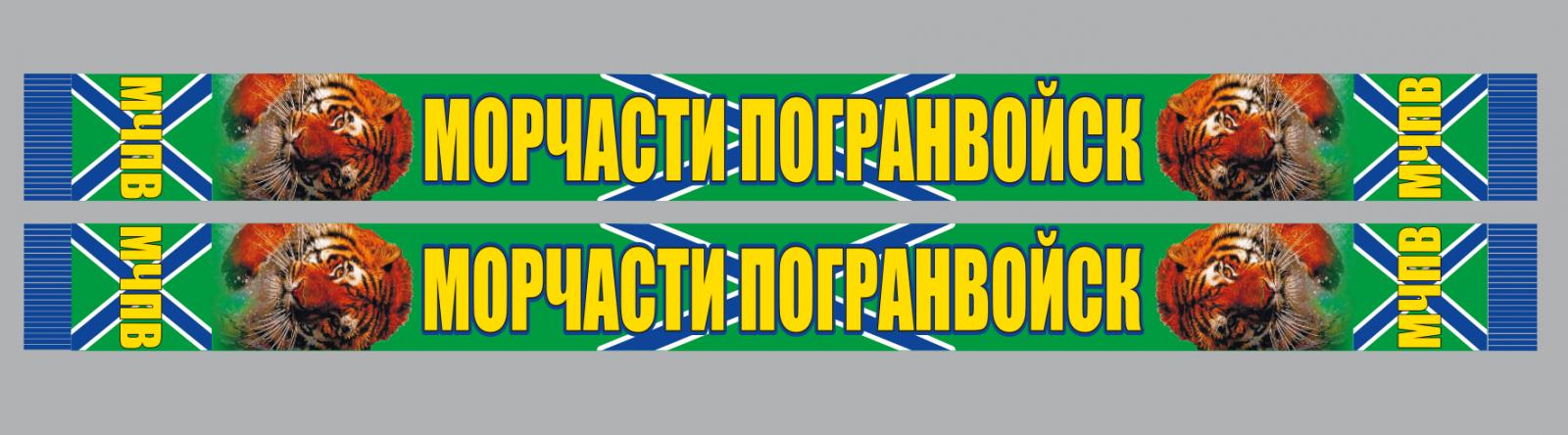 Шарф шёлковый «Морчасти Погранвойск»-аверс и реверс