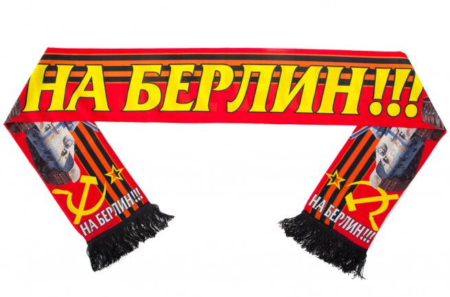 Шарф шёлковый «На Берлин!»