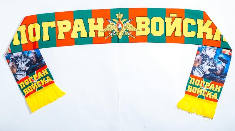 Шарф шёлковый Погранвойска