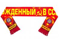 Шарф шёлковый Рождённый в СССР