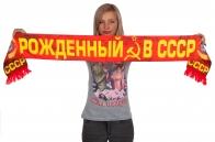 Шарф шёлковый Рождённый в СССР по лучшей цене