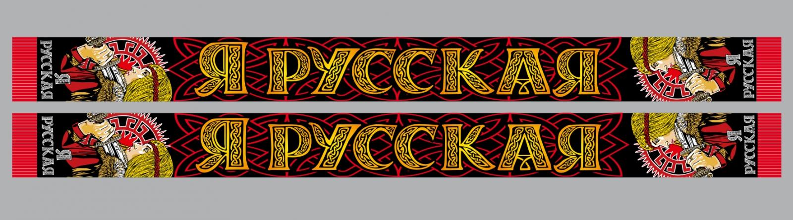 """Шелковый женский шарф """"Я Русская"""""""