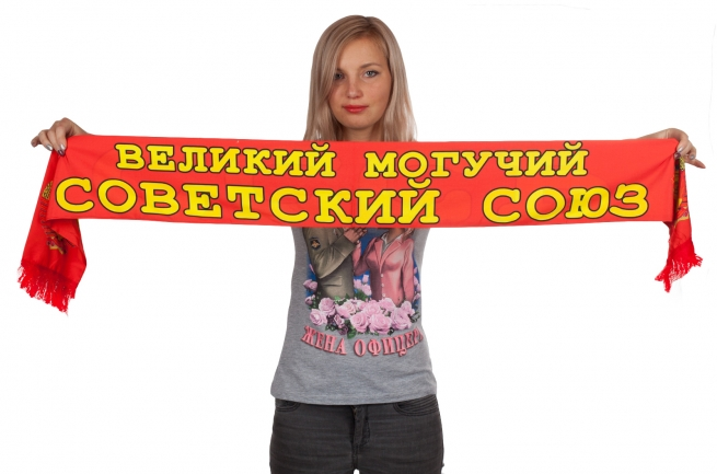 Шарф шёлковый СССР по выгодной цене