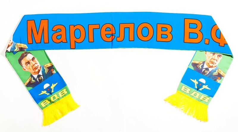 Шарф шёлковый ВДВ Маргелов В.Ф.
