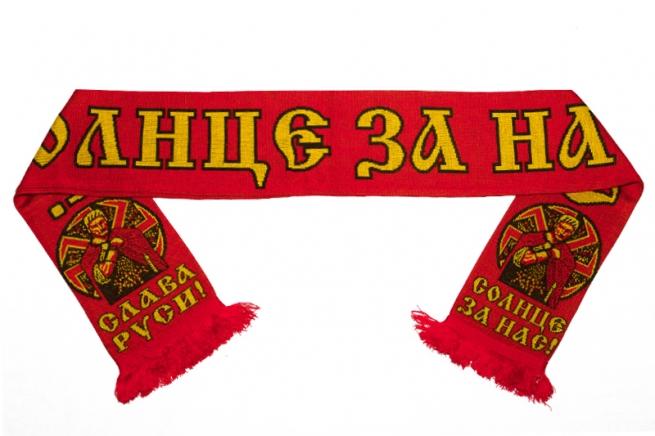"""Стильный вязаный шарф """"Солнце за нас"""""""