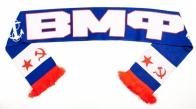 Шарф вязаный ВМФ СССР