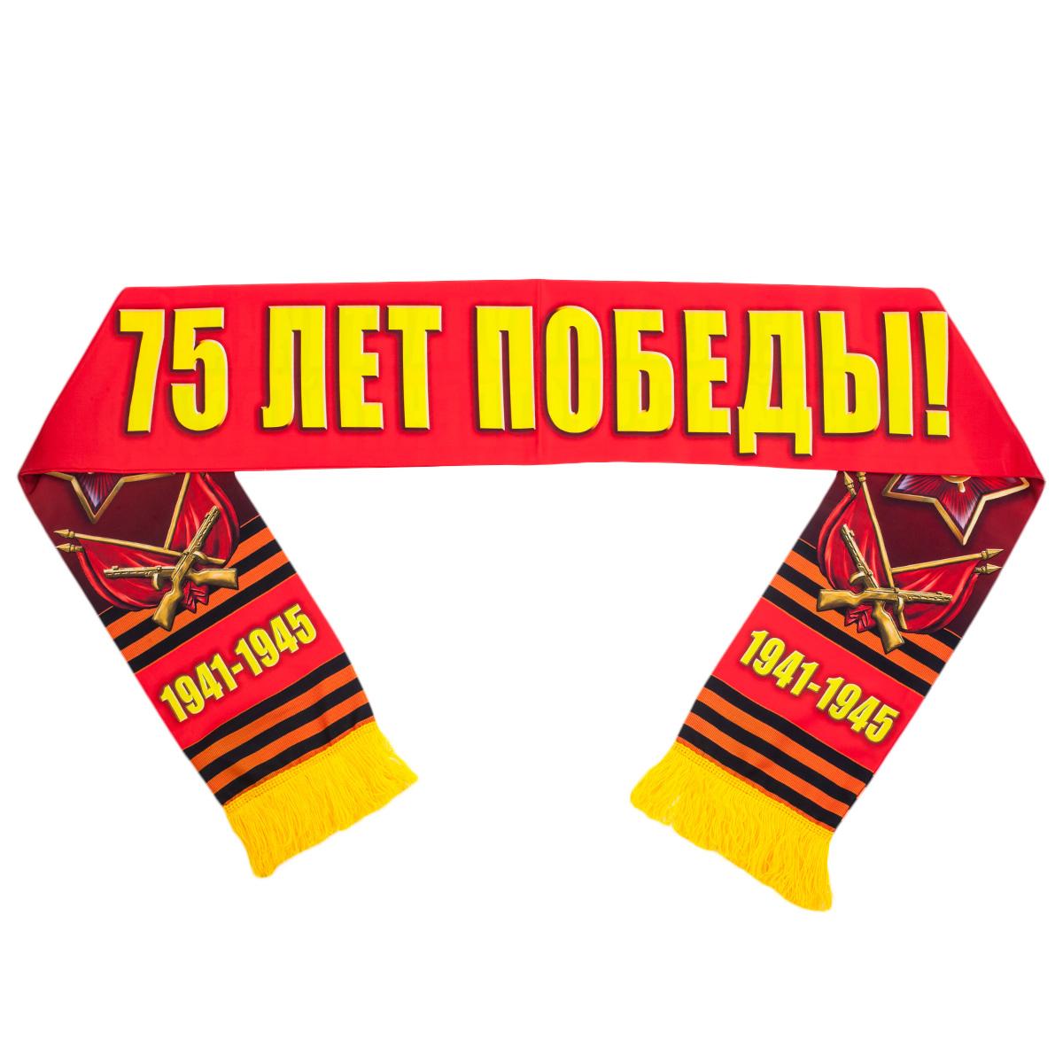 """Шелковый шарф """"75 лет Победы"""""""
