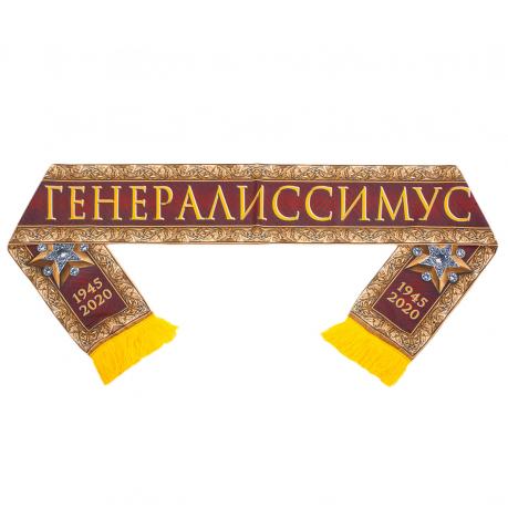 """Шёлковый шарф """"Генералиссимус"""""""