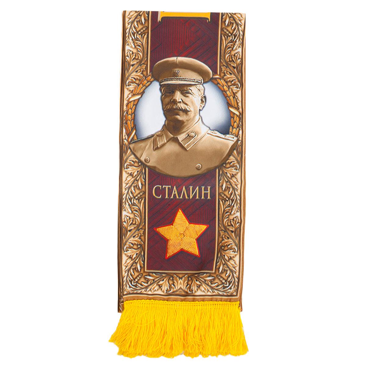 """Шёлковый шарф """"Генералиссимус"""" - недорого"""
