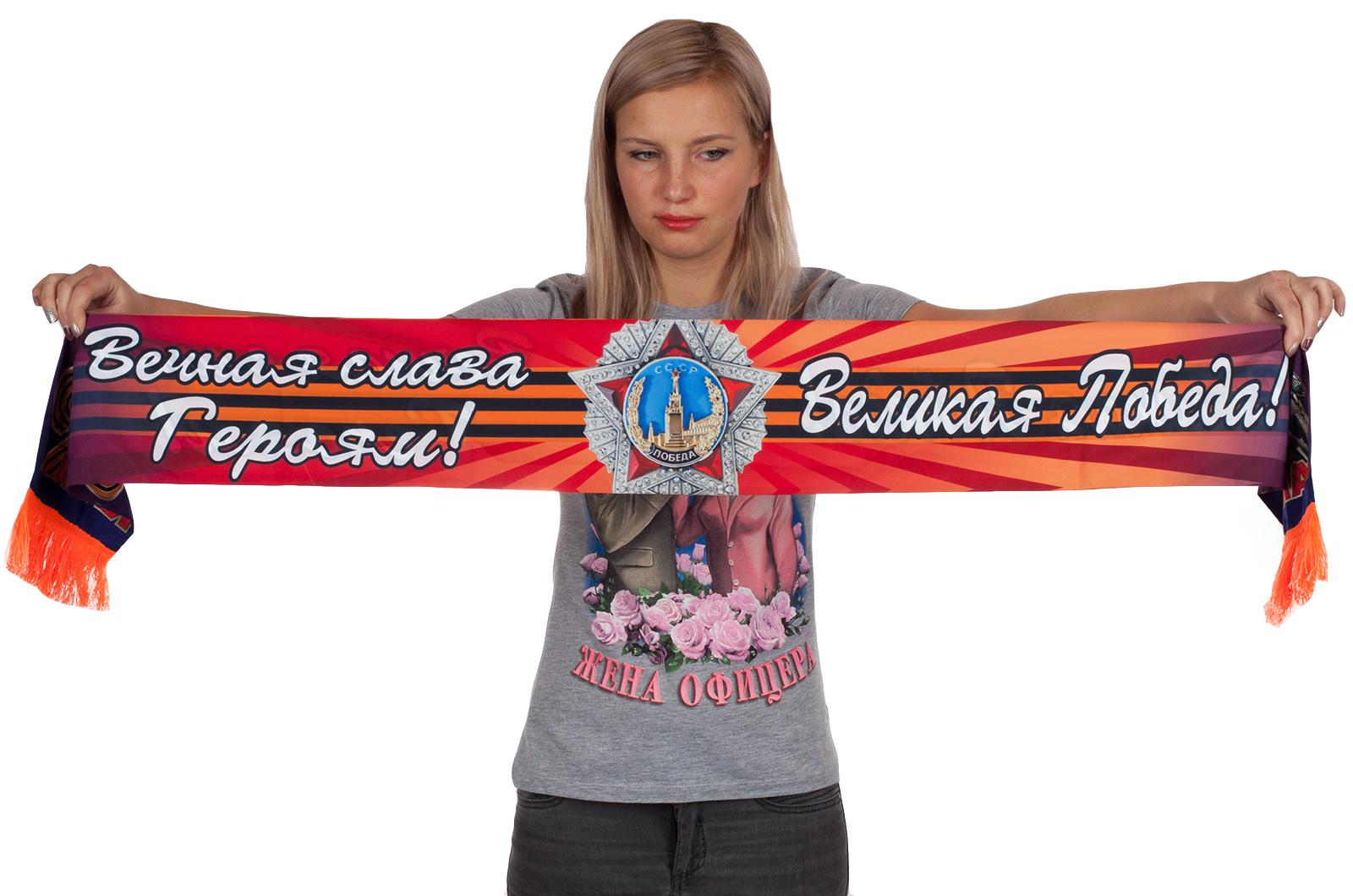 """Купить шарф """"Слава Героям ВОВ!"""" шёлковый"""