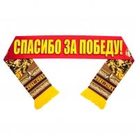 """Шёлковый шарф """"Спасибо за Победу!"""""""