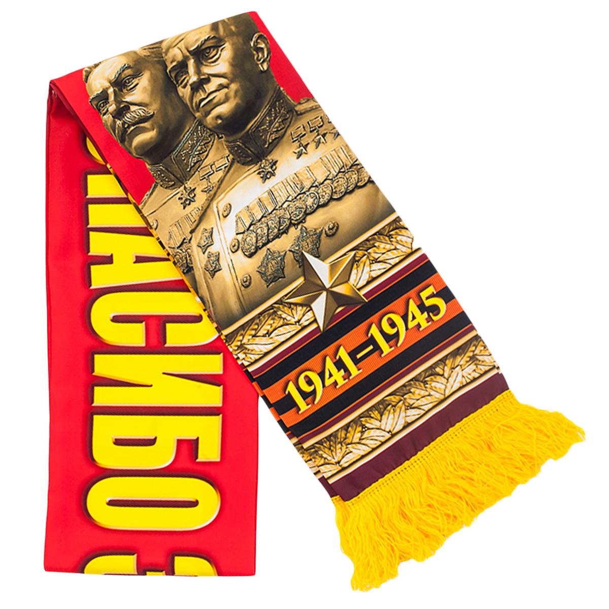 "Шёлковый шарф ""Спасибо за Победу!"" - недорого"