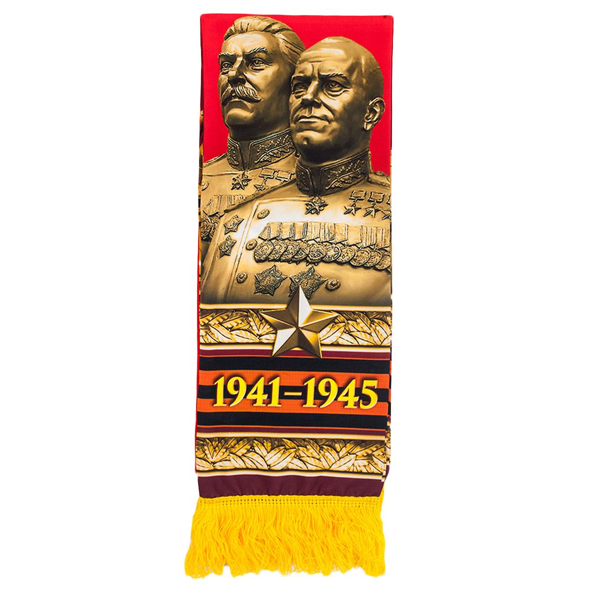 """Шёлковый шарф """"Спасибо за Победу!"""" с доставкой"""