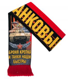 Шёлковый шарф в подарок танкисту по лучшей цене