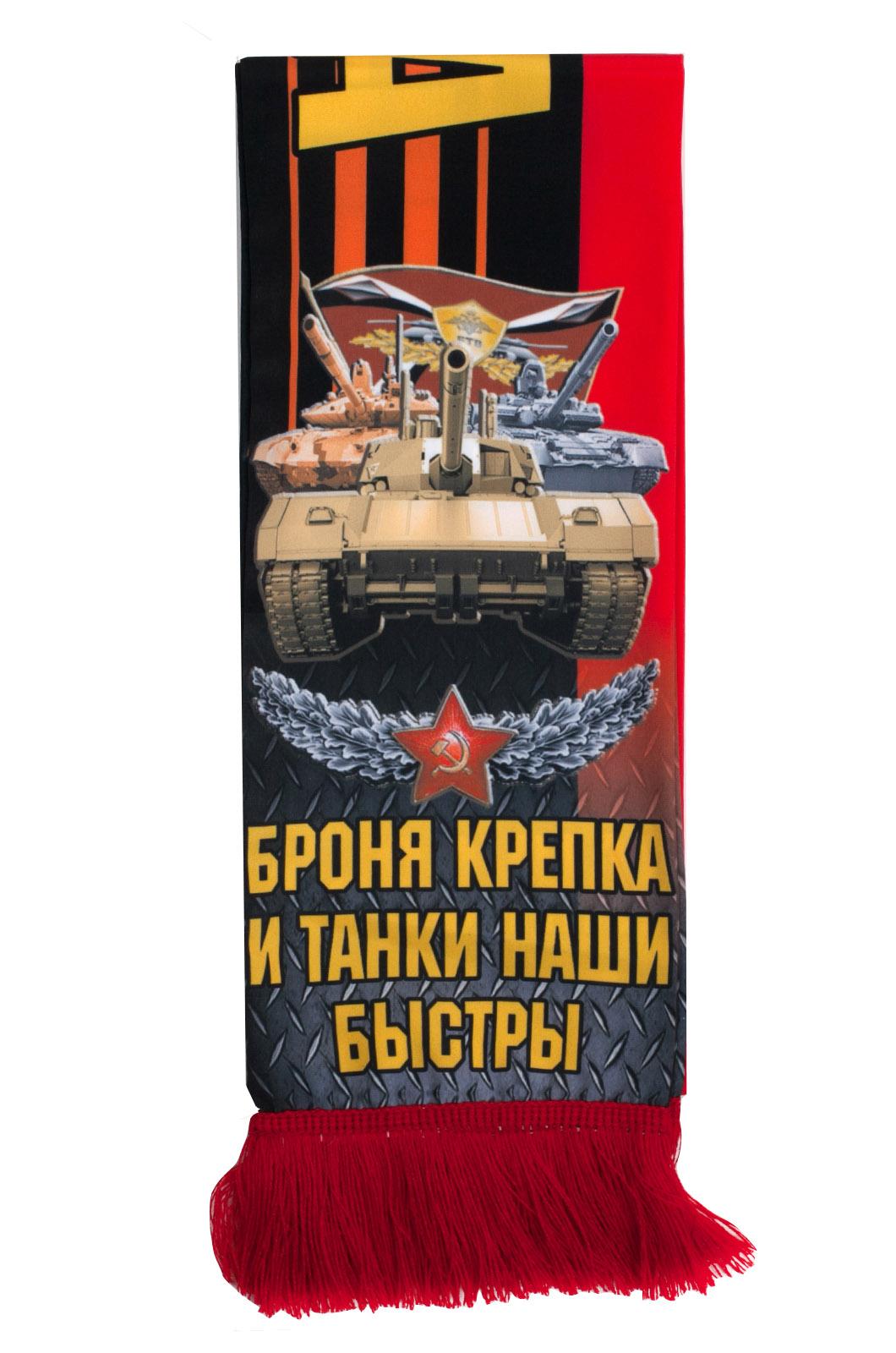 Шёлковый шарф в подарок танкисту от Военпро