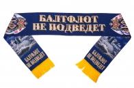 """Шелковый шарф ВМФ """"Балтфлот не подведет"""""""