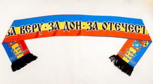 Купить шёлковый шарф «Всевеликое Войско Донское»