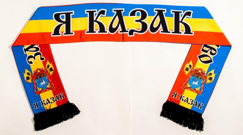Шёлковый шарф «Всевеликое Войско Донское»