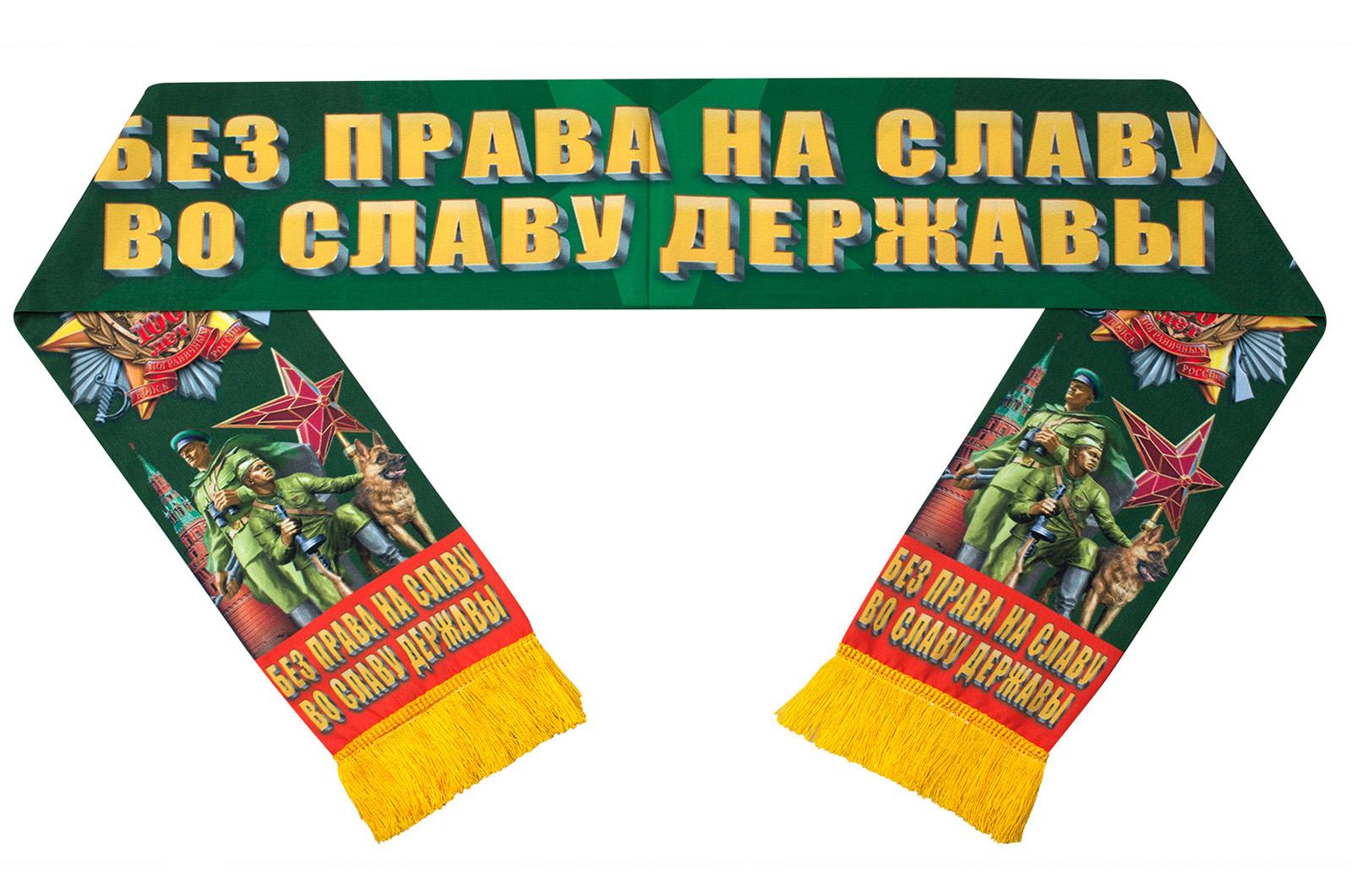 """Купить шёлковый шарф """"За Погранвойска"""" недорого с доставкой"""