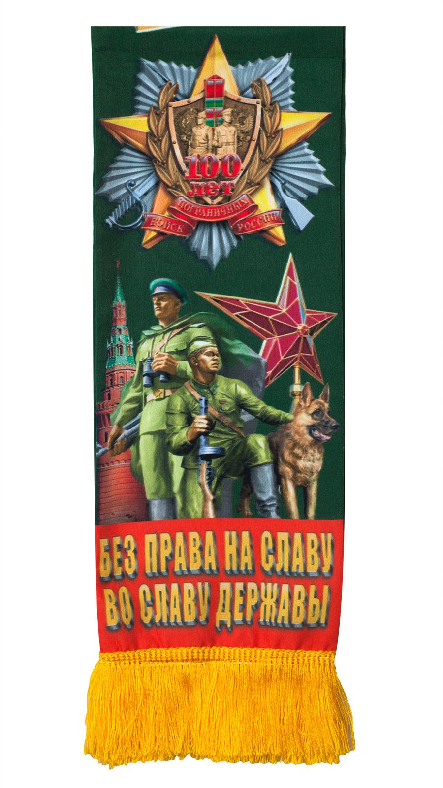 """Шёлковый шарф """"За Погранвойска"""" недорого"""
