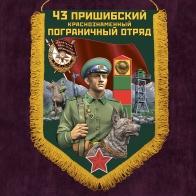 """Шёлковый вымпел """"Пришибский пограничный отряд"""""""