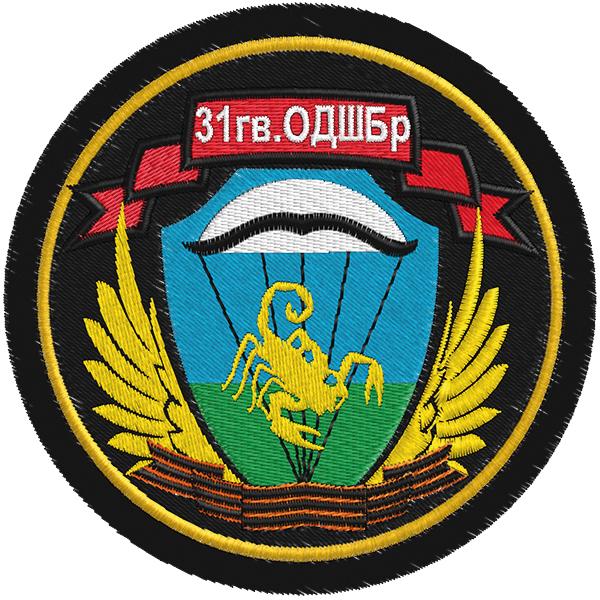 Шеврон десантника 31 гв. ОДШБр