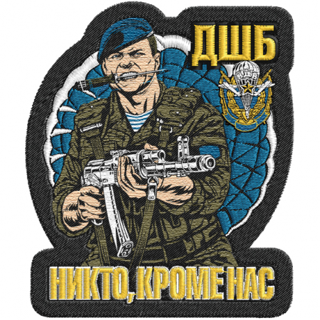 Шеврон ДШБ ВДВ