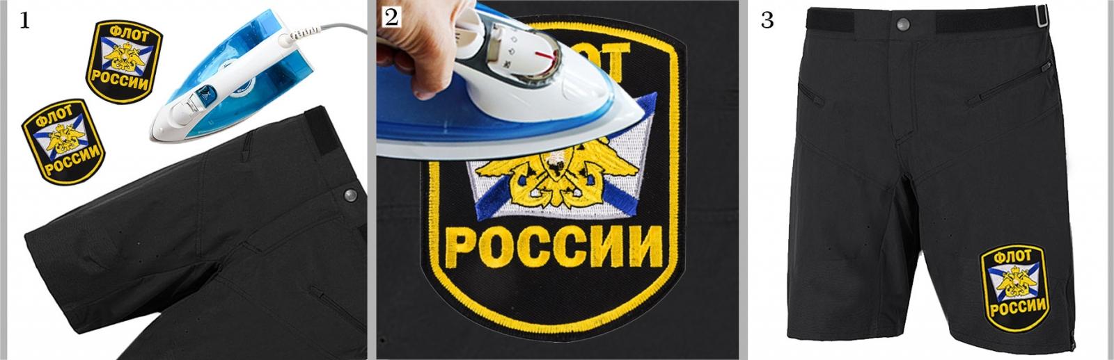 """Шеврон """"Флот России"""" на шортах"""