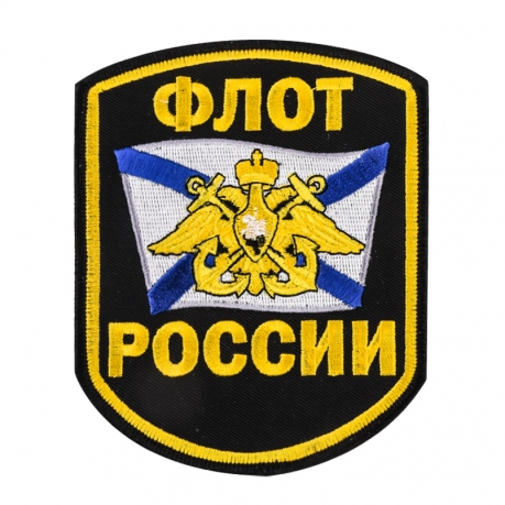 """Шеврон """"Флот России"""""""