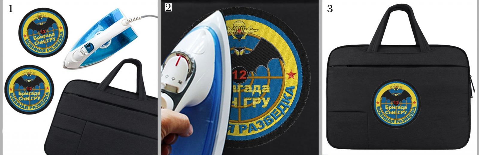 Шеврон ГРУ 12 бригада СпН на сумке