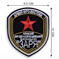 """Нашивка батальона ЛНР """"Заря"""""""