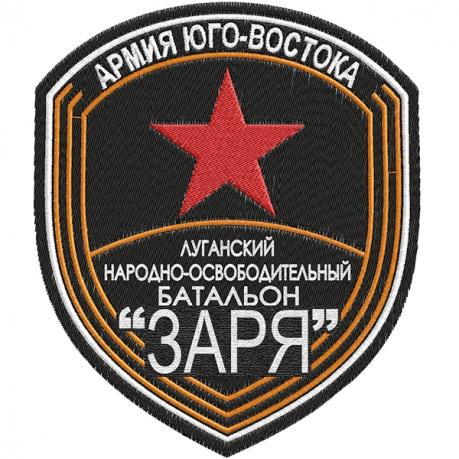"""Шеврон ЛНР """"Батальон Заря"""""""