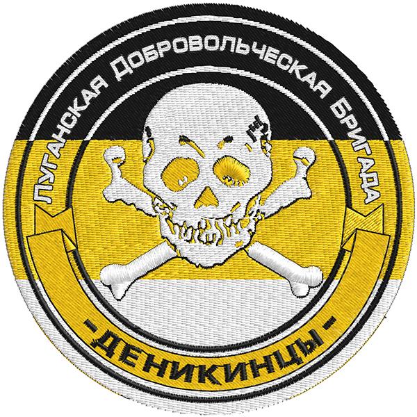 """Шеврон ЛНР """"Добровольческая бригада Деникинцы"""""""
