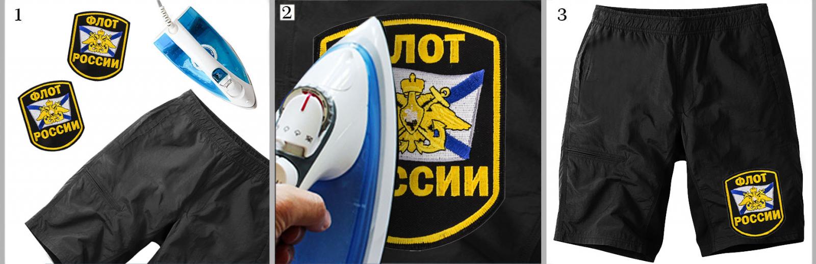 """Шеврон моряка """"Флот России"""" на шортах"""