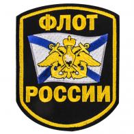 """Шеврон моряка """"Флот России"""""""
