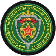 """Шеврон Погранвойск """"Краснознаменный Дальневосточный пограничный округ"""""""