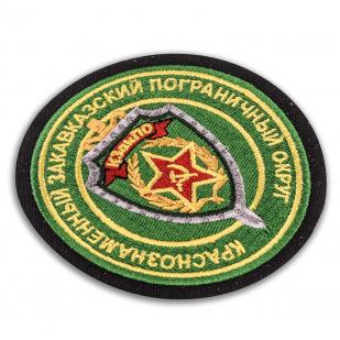 """Шеврон Погранвойск """"Краснознаменный Закавказский пограничный округ"""" - вид под углом"""