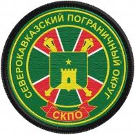 """Шеврон Погранвойск """"Северо-кавказский пограничный округ"""""""