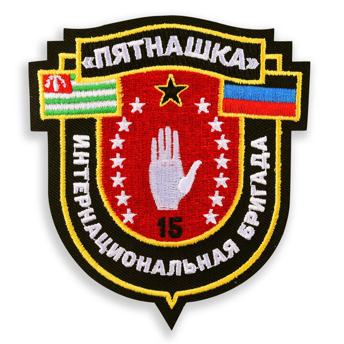 "Шеврон ""Пятнашка"" Интернациональная бригада"