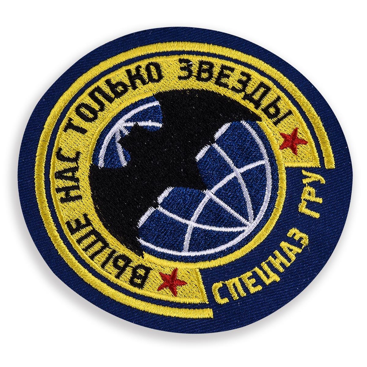 """Шеврон разведки """"Девиз Спецназа ГРУ"""""""