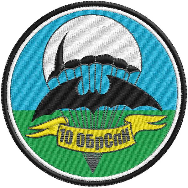 "Шеврон спецназа ""10 ОБрСпН"""