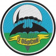 "Шеврон спецназа ""2 ОБрСпН"""