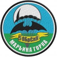 "Шеврон спецназа ГРУ ""5 ОБрСпН Марьина Горка"""