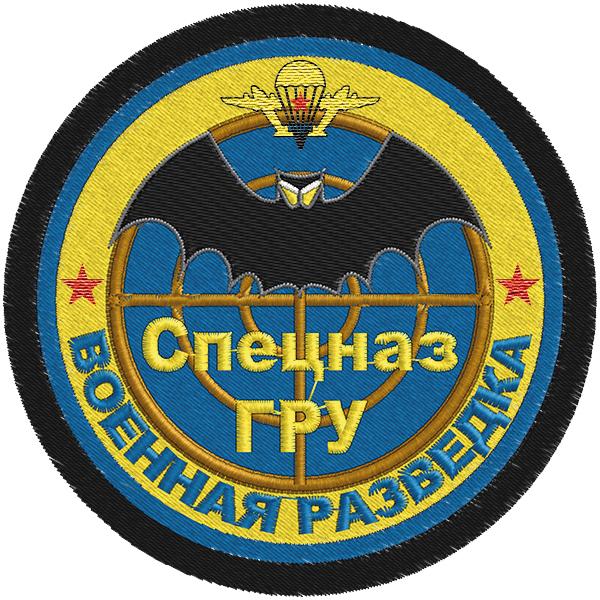 Шеврон Спецназа ГРУ