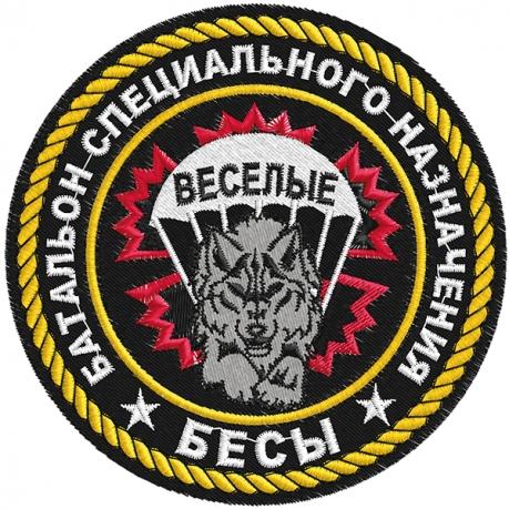 """Шеврон спецназа Новороссии """"Батальон Бесы"""""""