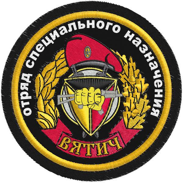 """Шеврон Спецназа ВВ 15 ОСН """"Вятич"""""""
