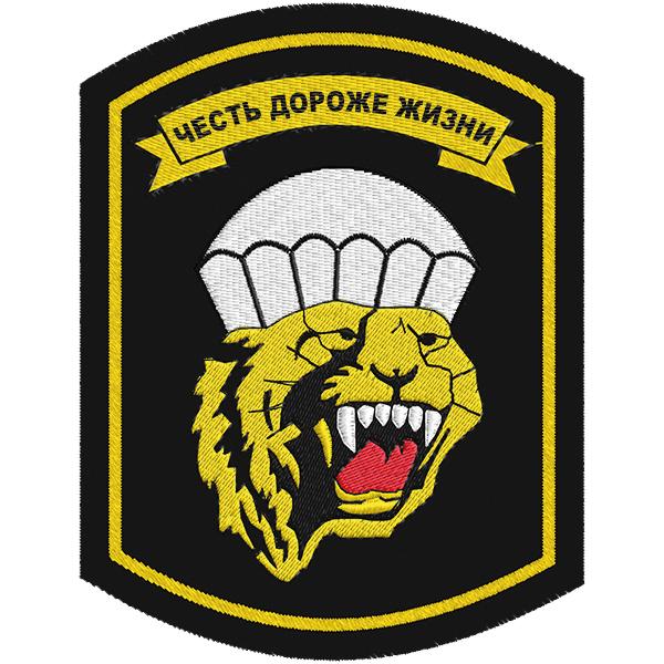 Шеврон ВДВ 83 ОДШБр