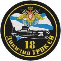 "Шеврон ВМФ ""18 дивизия ТРПК СН"""